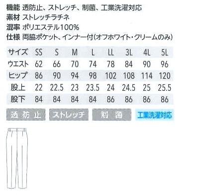 【MICHEL KLEIN】ミッシェルクラン パンツ[女性用] サイズ詳細