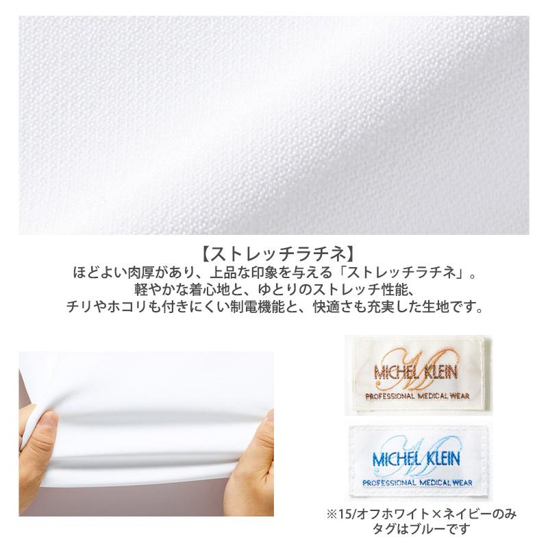 【MICHEL KLEIN】ミッシェルクランチュニック