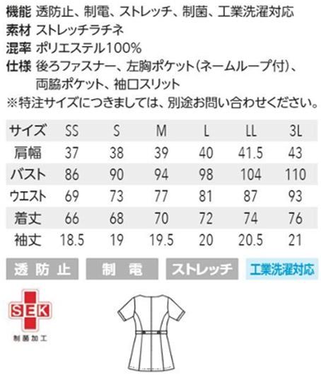 【MICHEL KLEIN】ミッシェルクランチュニック サイズ詳細