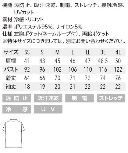 【MICHEL KLEIN】半袖ボタンダウンニットシャツ(男女兼用) サイズ詳細