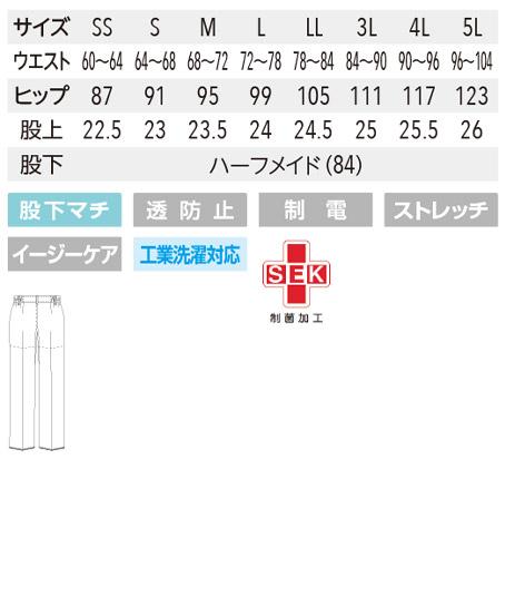 【MICHEL KLEIN】ミッシェルクラン  パンツ[レディース] サイズ詳細