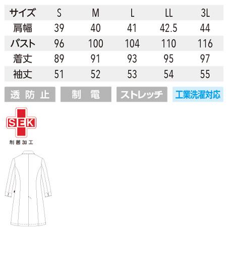 【MICHEL KLEIN】シングルドクターコート[レディース] サイズ詳細