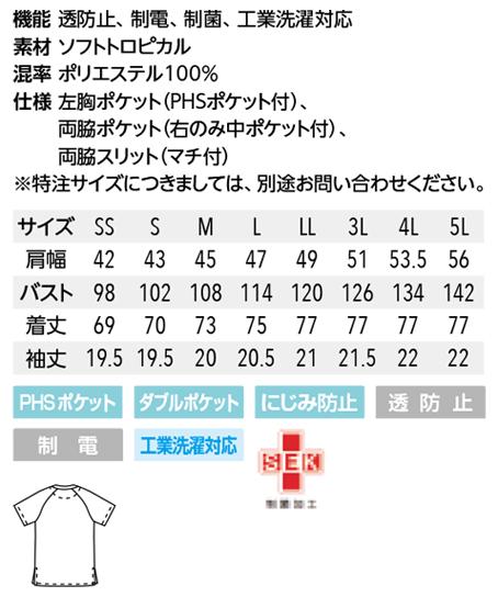 【Mizuno】ミズノ スクラブ 白衣【WEB限定特価】 サイズ詳細