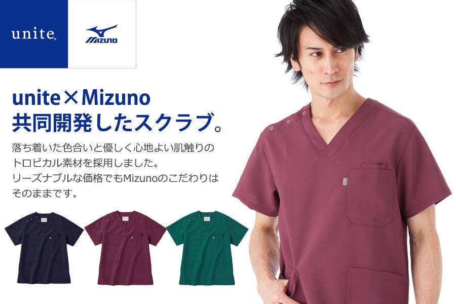 【Mizuno】ミズノ スクラブ 白衣(制電・制菌)