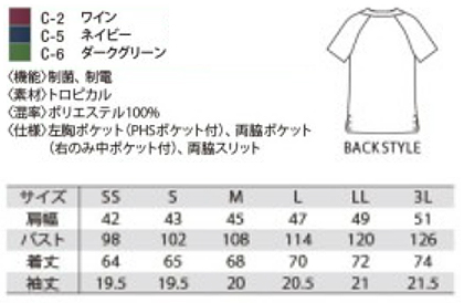 【Mizuno】ミズノ スクラブ 白衣(制電・制菌) サイズ詳細