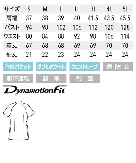 【Mizuno】ミズノ ケーシー 白衣[女] サイズ詳細