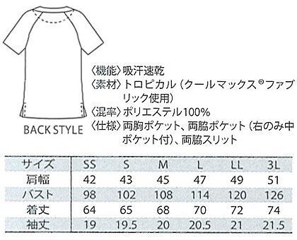 【Mizuno】ミズノ スクラブ 白衣〔男女兼用〕COOL MAX※来期廃番※ サイズ詳細