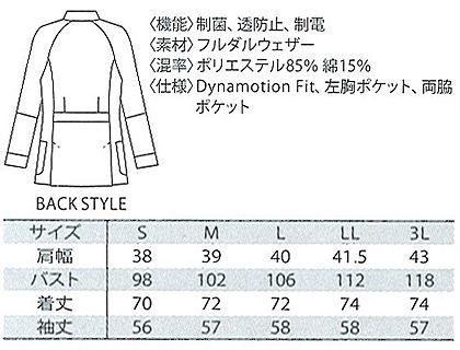 【Mizuno】ミズノ ハーフコート白衣[女] サイズ詳細