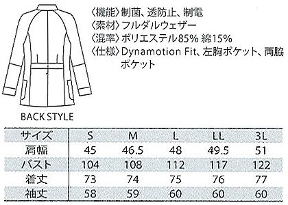 【Mizuno】ミズノ ハーフコート 白衣[男] サイズ詳細