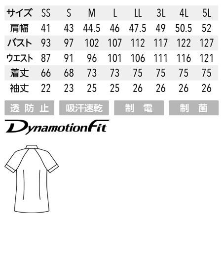 【Mizuno】ミズノ ケーシー 白衣〔高機能素材・男女兼用〕 サイズ詳細