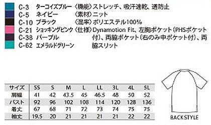 【Mizuno】ミズノ ニットスクラブ 白衣[男女兼用] サイズ詳細