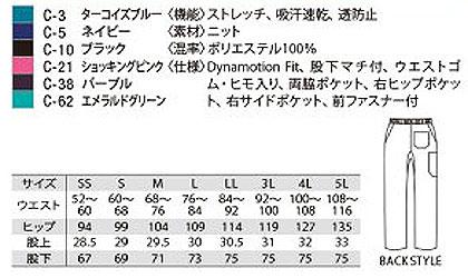 【Mizuno】ミズノ ニットスクラブパンツ【兼用】 サイズ詳細
