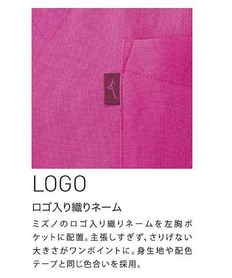 【Mizuno】ミズノ ストレッチスクラブ白衣【WEB限定特価】