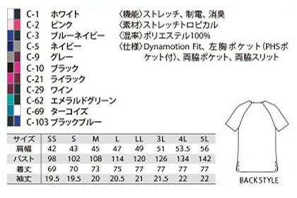 【Mizuno】ミズノ ストレッチスクラブ白衣【WEB限定特価】 サイズ詳細