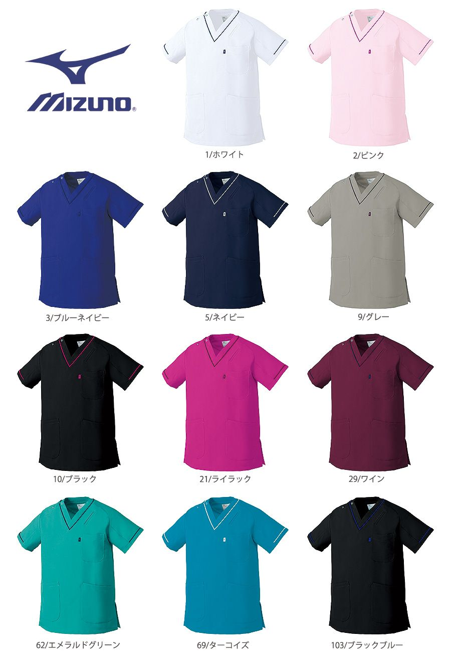 【Mizuno】ミズノ ストレッチスクラブ 白衣【WEB限定特価】