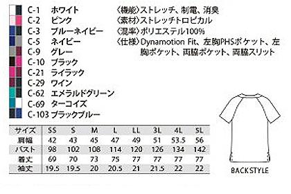 【Mizuno】ミズノ ストレッチスクラブ 白衣 サイズ詳細