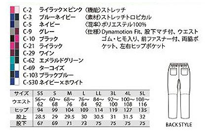 【Mizuno】ミズノ スクラブパンツ(男女兼用) サイズ詳細