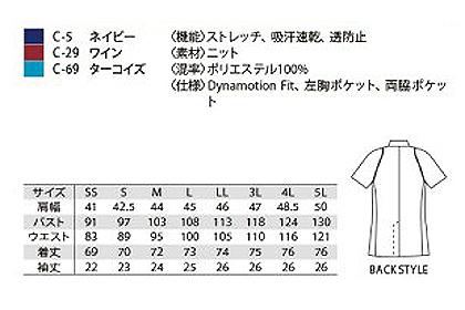 【Mizuno】ミズノ ケーシージャケット 白衣(男女兼用) サイズ詳細