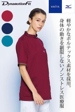 エステ・美容サロン用【Mizuno】ミズノ ケーシージャケット白衣(男女兼用)