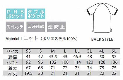 【Mizuno】ミズノ スタイリッシュスクラブ 白衣 サイズ詳細