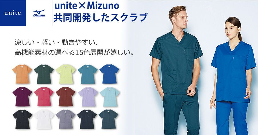 【Mizuno】ミズノ スクラブ 白衣