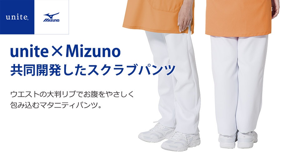 【Mizuno】マタニティパンツ