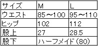 【Mizuno】マタニティパンツ サイズ詳細