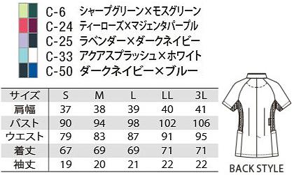 【Mizuno】ミズノ ジャケット(レディース) サイズ詳細