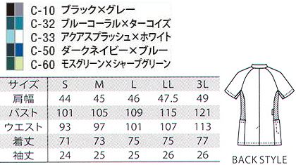 【Mizuno】ミズノ ジャケット(メンズ) サイズ詳細