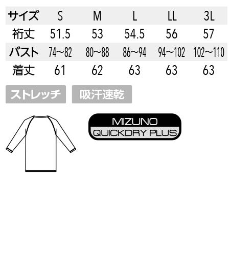 【Mizuno】ミズノ アンダーウェア(レディース) サイズ詳細