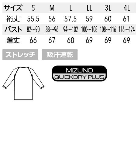 【Mizuno】ミズノ アンダーウェア(メンズ) サイズ詳細