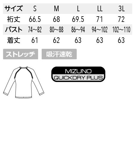【Mizuno】ミズノ アンダーウェア(9分袖)レディース サイズ詳細