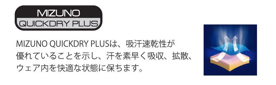 【Mizuno】ミズノ アンダーウェア(9分袖)メンズ