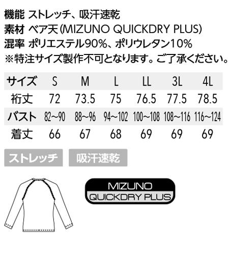 【Mizuno】ミズノ アンダーウェア(9分袖)メンズ サイズ詳細