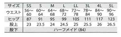 【Mizuno】ミズノ スクラブパンツ(女) サイズ詳細