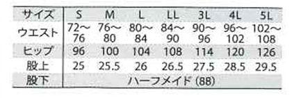 【Mizuno】ミズノ スクラブパンツ(男) サイズ詳細