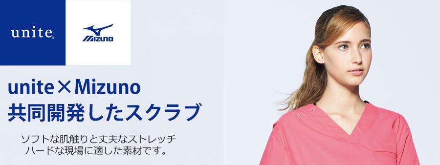 【Mizuno】スクラブ 白衣 [男女兼用]