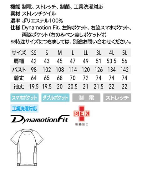 【Mizuno】スクラブ 白衣 [男女兼用] サイズ詳細