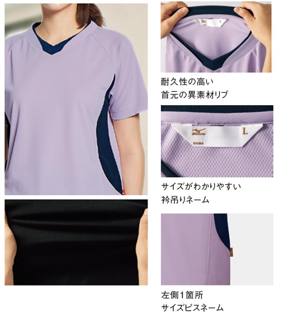 【Mizuno】入浴介助用シャツ(兼用)