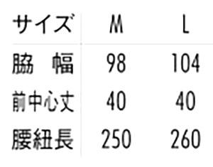 ショートエプロン(丈40㎝) サイズ詳細