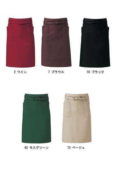 【全6色】ミドル丈前掛け(撥水・制電/丈62㎝)