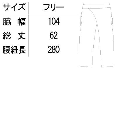 【全6色】ミドル丈前掛け(撥水・制電/丈62㎝) サイズ詳細