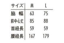 特割【全16色】エプロン(首掛け/撥水)☆ サイズ詳細