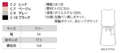 【4色】エプロンドレス(撥水性) サイズ詳細