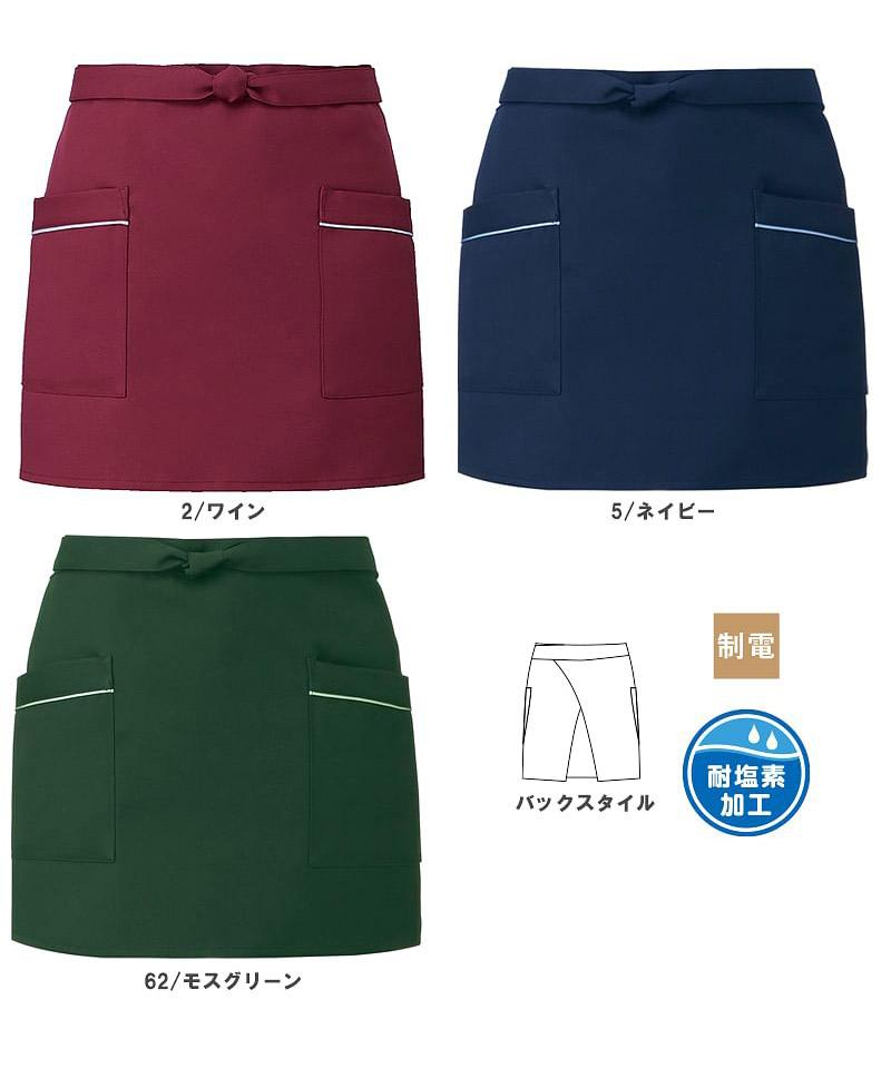 【全7色】ショートエプロン(耐塩素加工・制電・丈:38㎝)