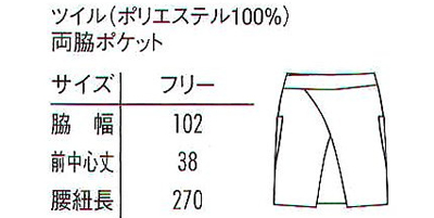 【全7色】ショートエプロン(耐塩素加工・制電・丈:38㎝) サイズ詳細