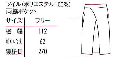 【7色】エプロン前掛け(耐塩素加工/丈62㎝) サイズ詳細