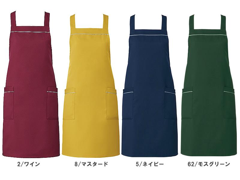 【7色】エプロン(クロスタイプ/耐塩素加工)