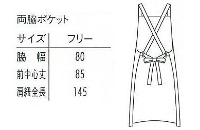 【7色】エプロン(クロスタイプ/耐塩素加工) サイズ詳細