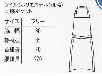 【5色】エプロン(首掛け/耐塩素加工) サイズ詳細